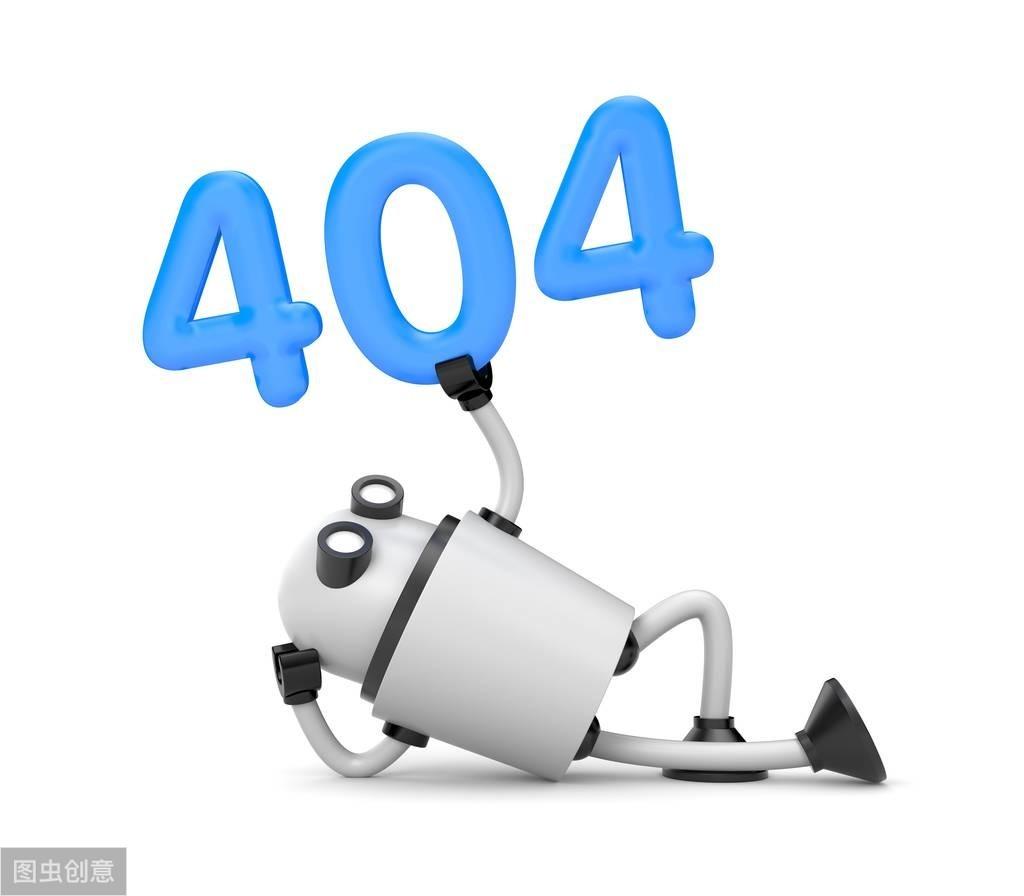 网站出现404错误时的处理方法