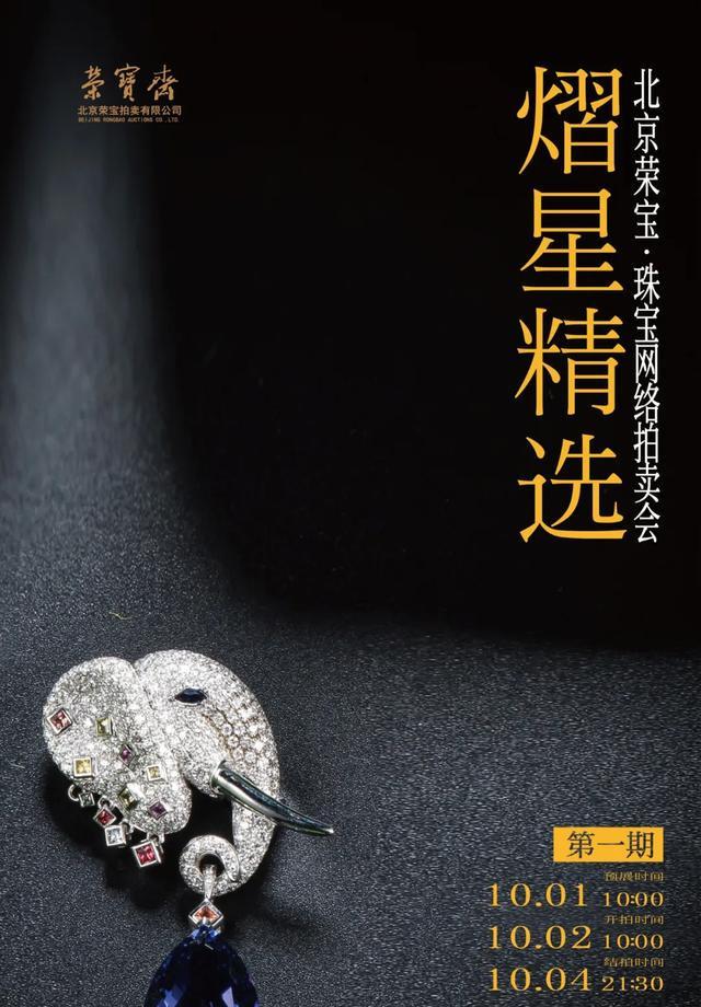 熠星精选——珠宝网络拍卖会(第一期)