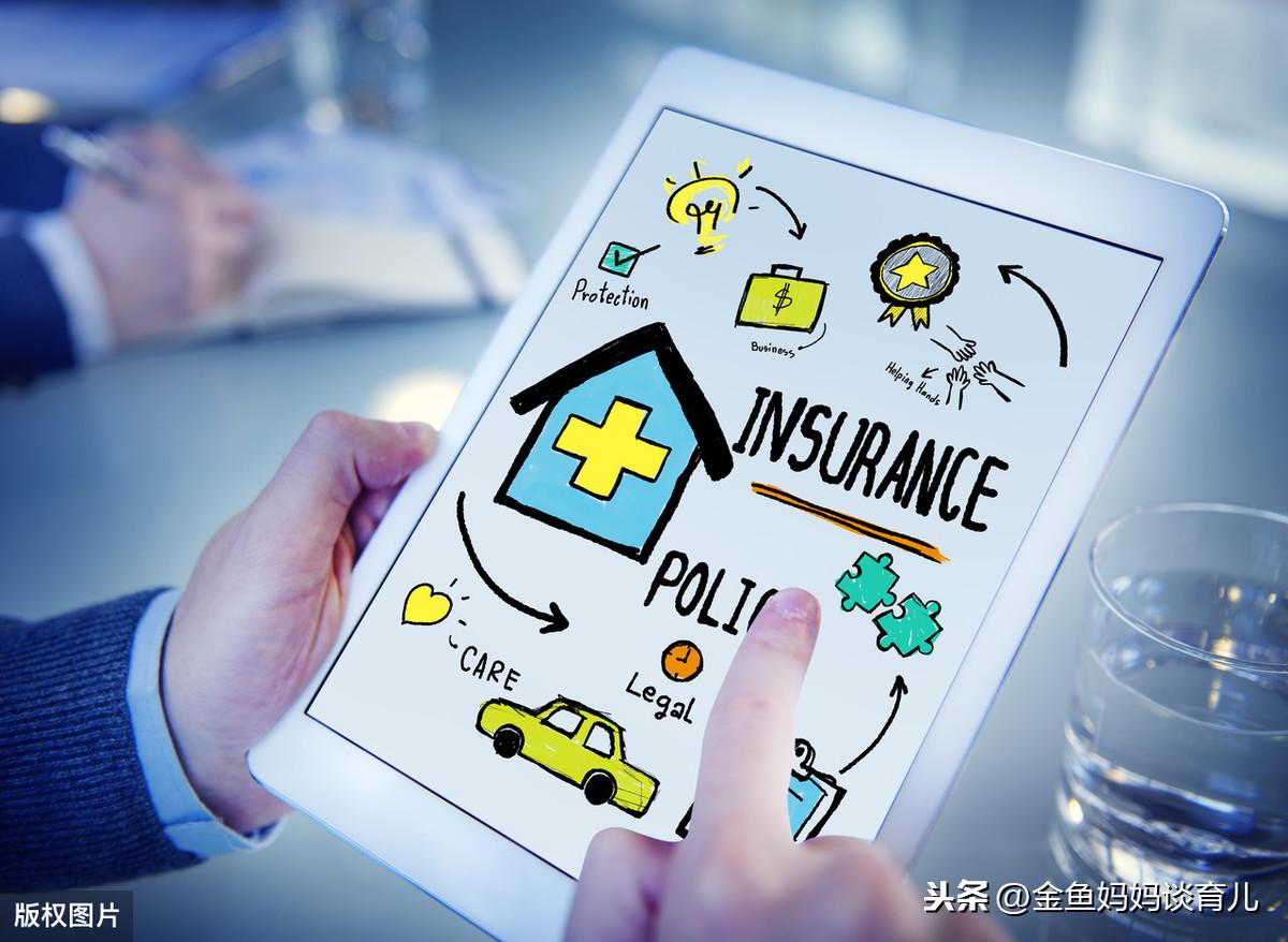 保险方面的基础知识点都有哪些?你了解多少? 第2张
