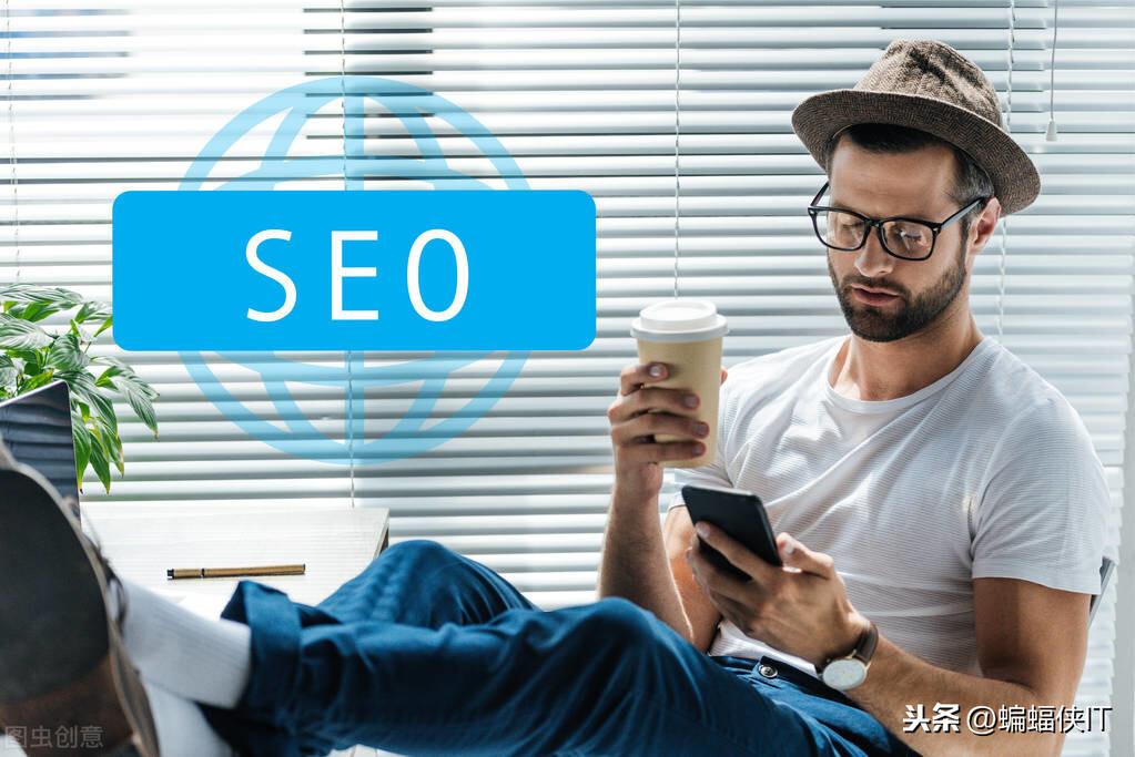 SEO网站优化,值得关注的5个知识点