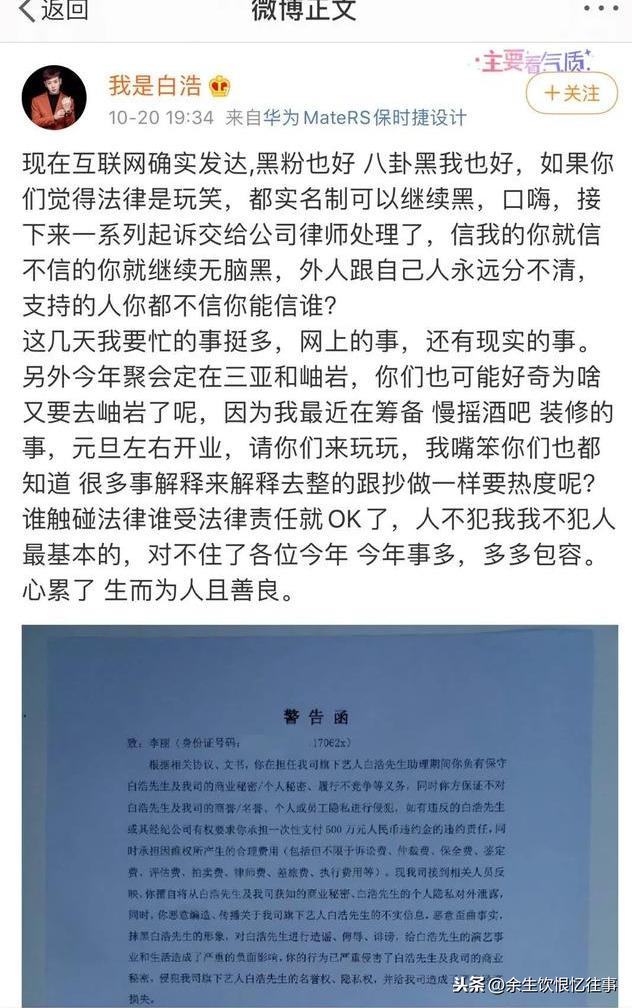白浩微博发文疑似怼华星公会
