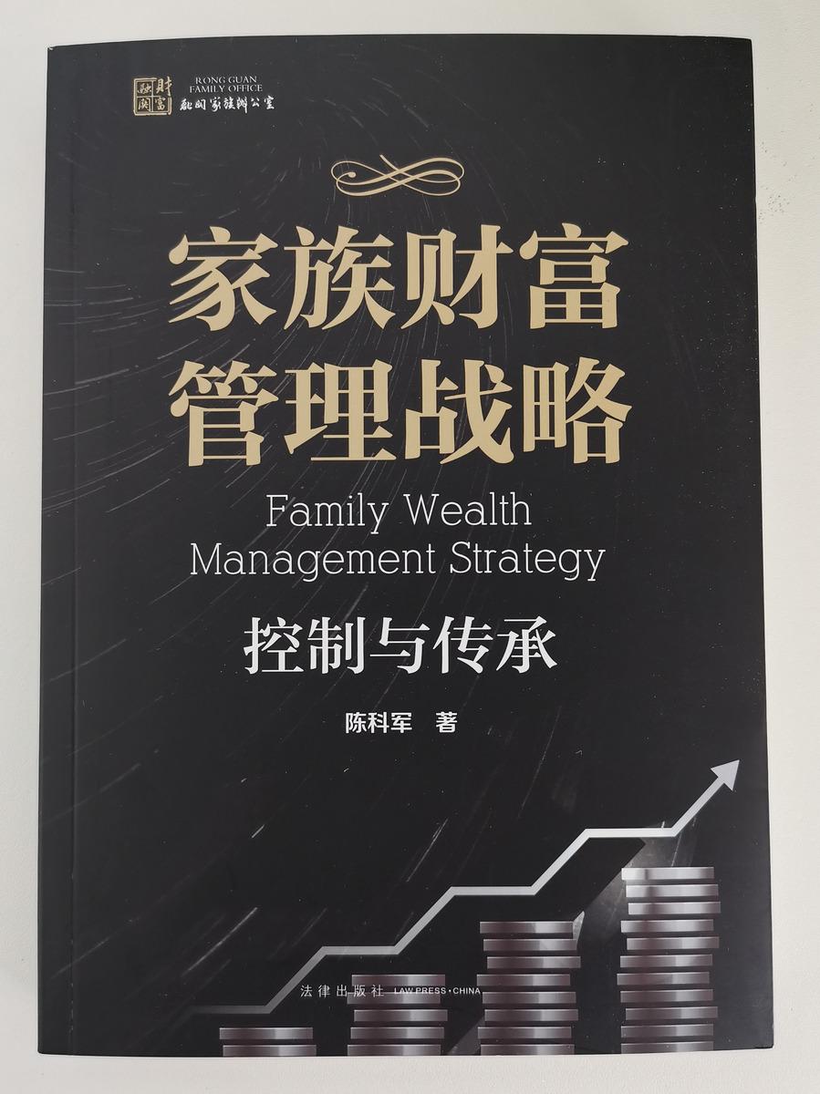 融关家族财富团队隆重推出《家族财富管理战略—控制与传承》著作