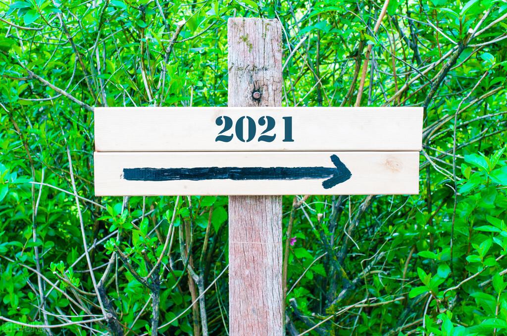 2021年的机遇,是你人生的终极转折