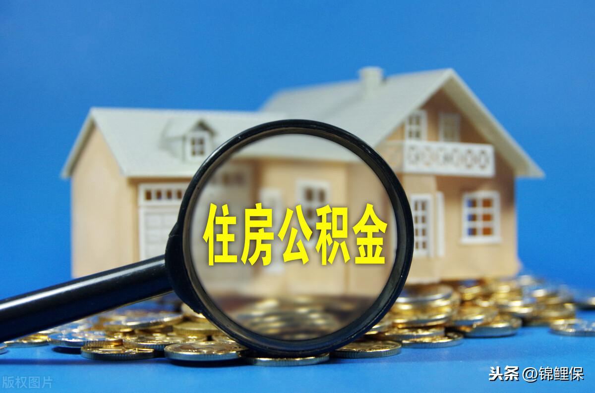住房公积金怎么提取、查询、贷款,一文教你住房公积金有什么用 第1张