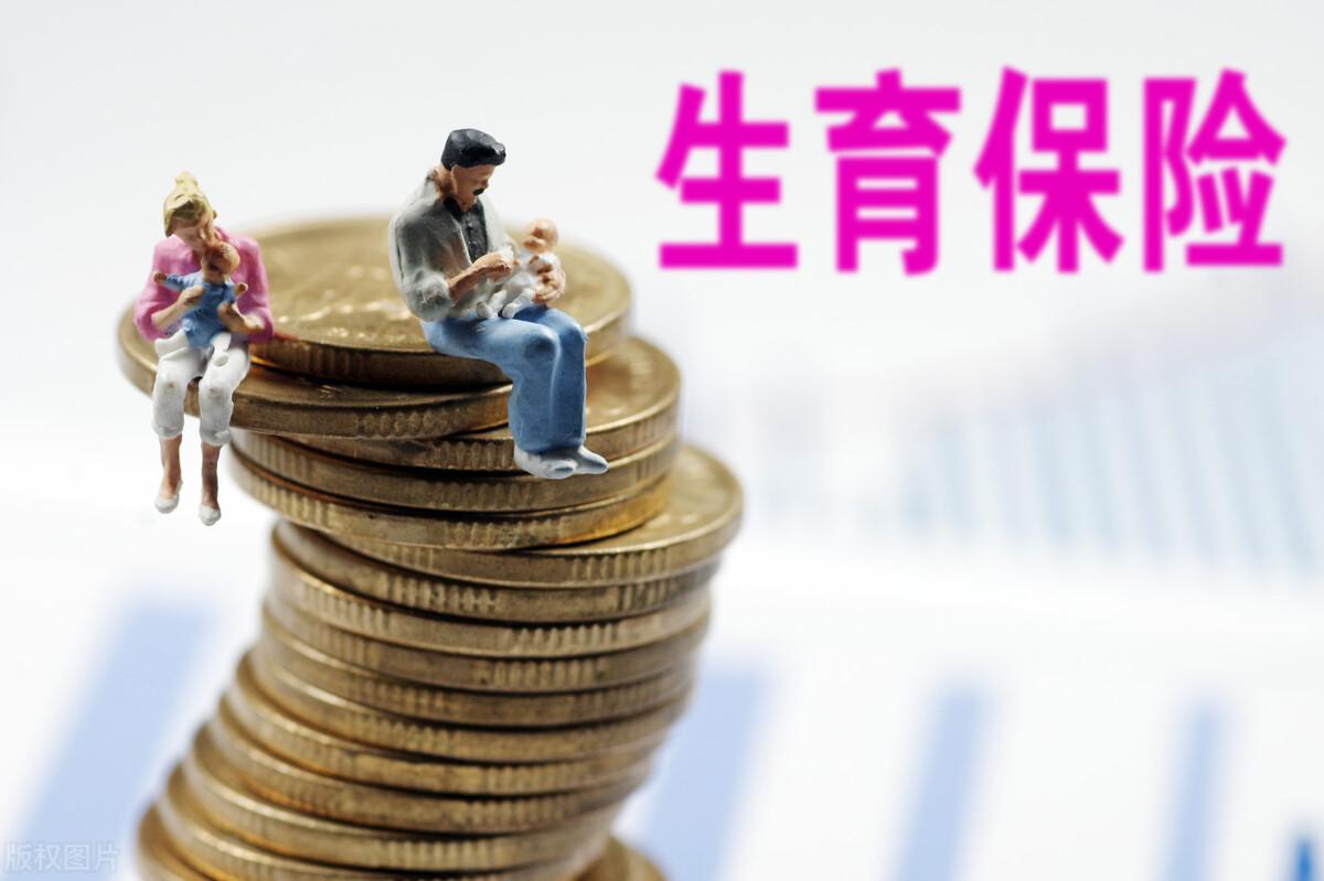 涨知识!五险一金详细解读(3)生育保险和住房公积金 第1张