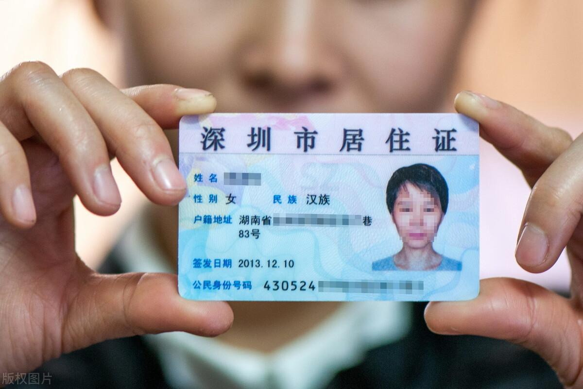 2021深圳积分入户需要居住证吗?说说深圳落户加分项