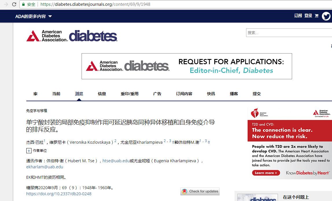 1型糖尿病人好消息,美国新技术显著减少胰岛细胞移植的免疫反应