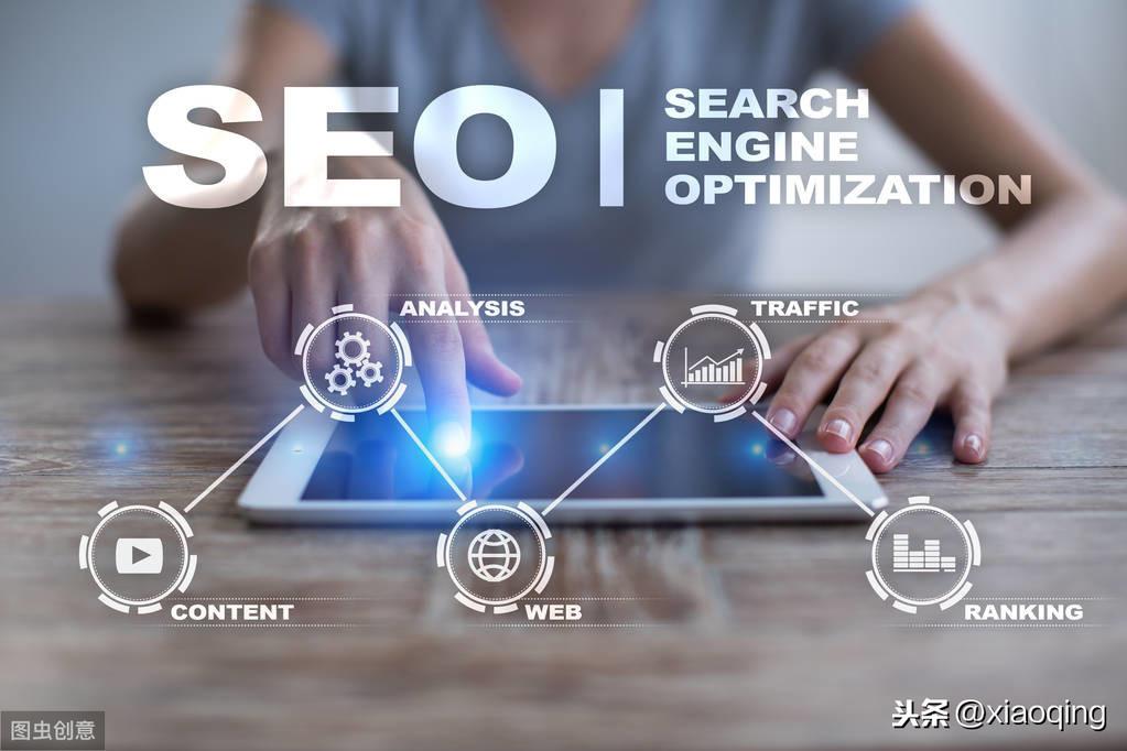 什么是搜索引擎优化,SEO为什么少花钱?