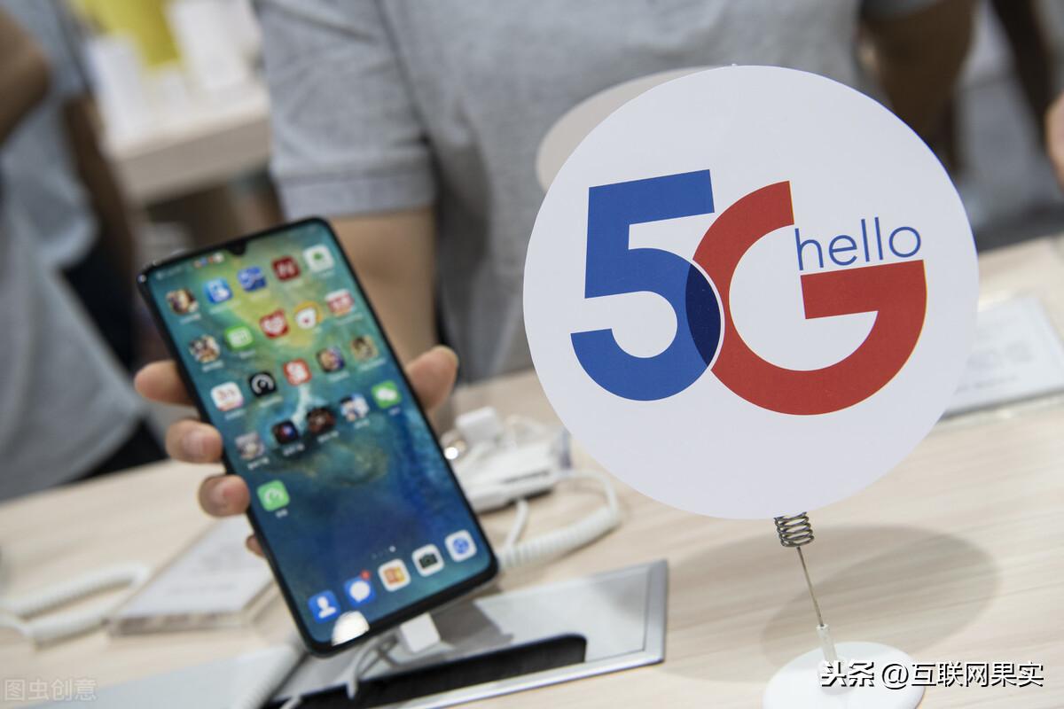 三大运营商新政策不需要5G手机就可以使用5G套餐?