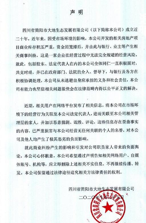 周震南父亲欠12亿故意不还被列为老赖,还敢警告网友不要造谣?