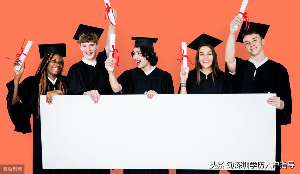 成考本科、大专学历能在深圳积分入户吗?