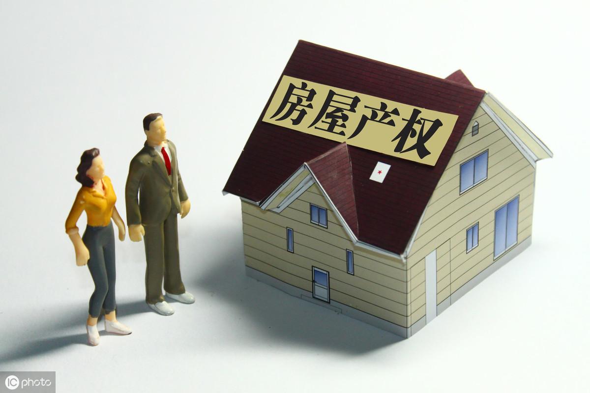 2019《婚姻法》新规:婚后房产不一定是夫妻共同财产?