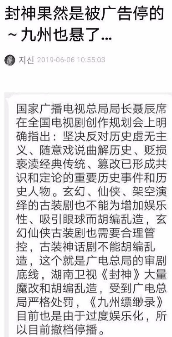 《封神演义》被停播原因找到了,被广电总局批评,改编太大