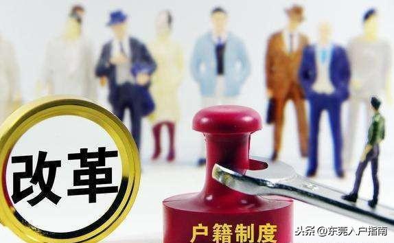 东莞申请人才入户资格需要符合什么条件
