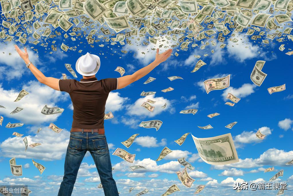 只存钱你会越来越穷,教你3个理财技巧,你会越来越有钱 理财赚钱 第4张