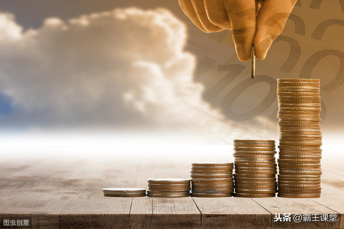 只存钱你会越来越穷,教你3个理财技巧,你会越来越有钱 理财赚钱 第2张