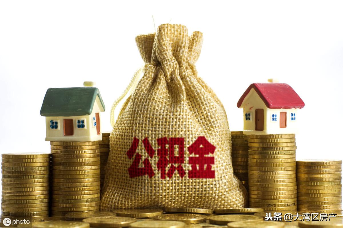 """住房公积金的提取手续很简单,别让你的公积金""""睡大觉""""了! 第3张"""