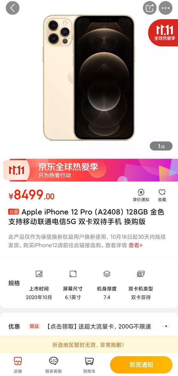 """天猫下架iPhone12系列,为""""双十一""""做准备还是另有原因"""
