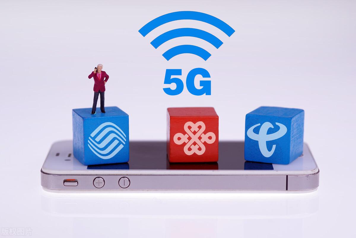5G专网太烧钱了!运营商需推动用户向5G迁转,该怎么做?