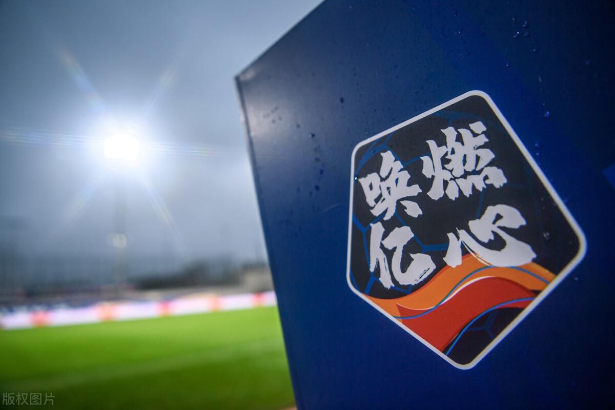 足球报:2022赛季中超增至18队,下赛季中甲有2个直升名额