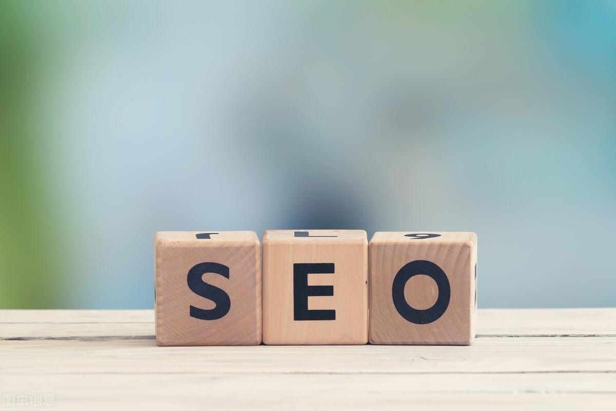 影响网站seo关键词排名的几大因素