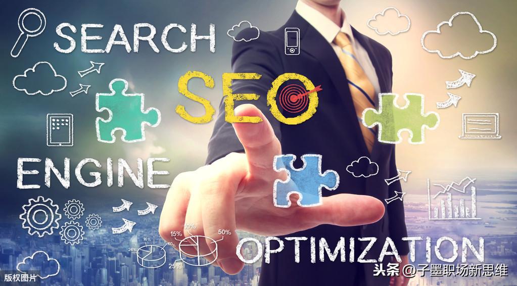 最简单、成本最低、最有效果的营销方式,SEO营销,什么是SEO呢?