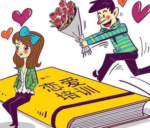 恋爱和婚姻的区别 恋爱与婚姻的关系