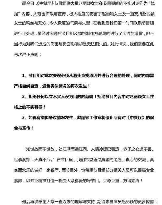 赵丽颖对《中餐厅》公开声明,如有再故意剪辑,将会停止一切配合