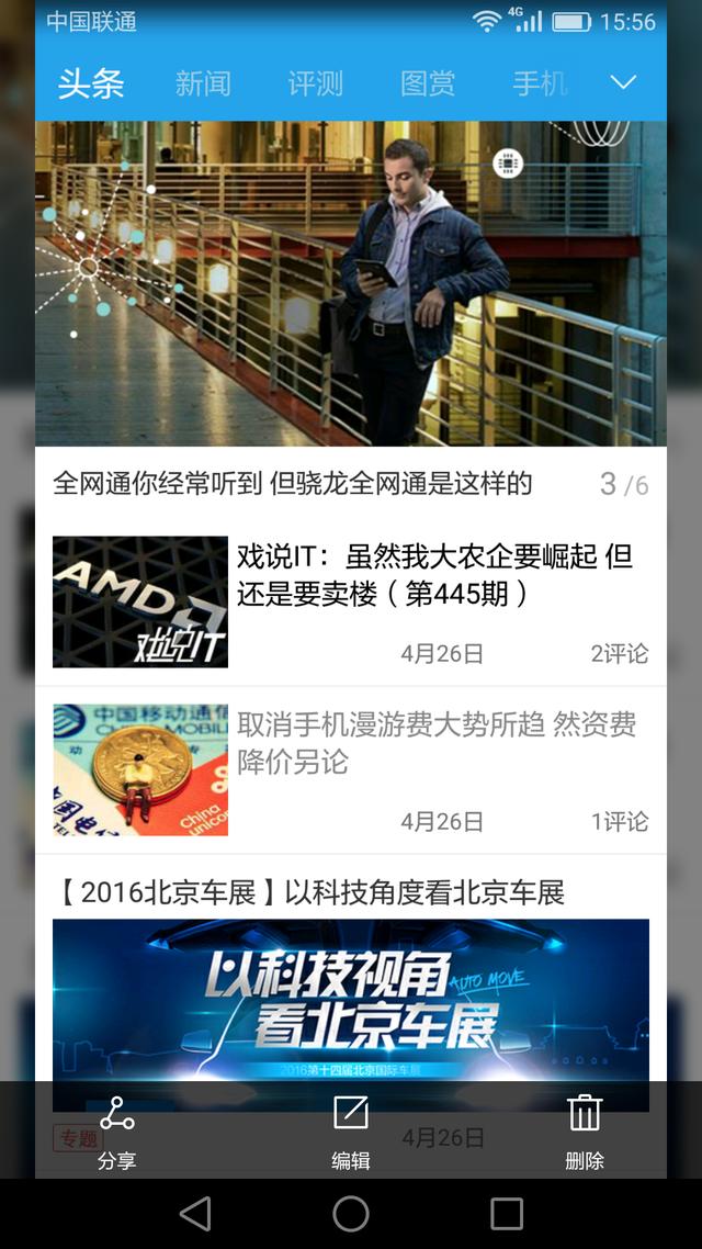 华为荣耀畅玩4C系统软件详细说明 那样的提升够贴心