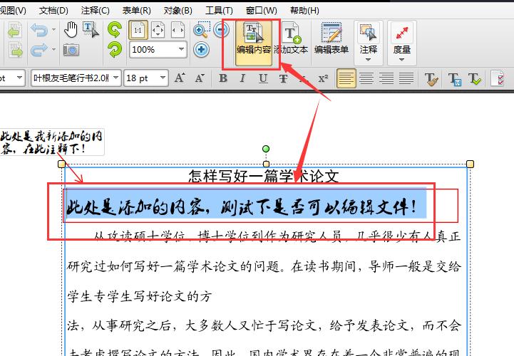 迅捷pdf编辑器:pdf文件怎么修改不再是难题