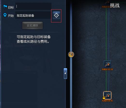 剑灵新功能开放 装备成长树查询系统