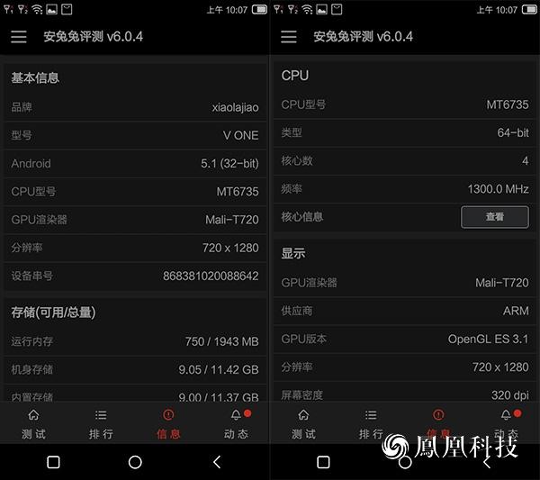 红辣椒醉视评测:6GB流量给力 性能表现一般
