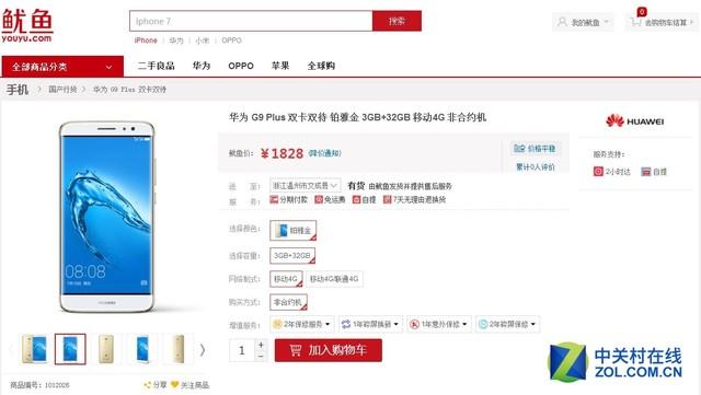 冰点价袭来 华为公司G9 plus移动版售1828元