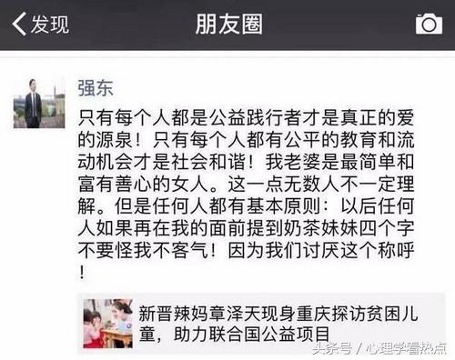 """刘强东发飙讨厌""""奶茶妹妹""""?真正的心理原因"""