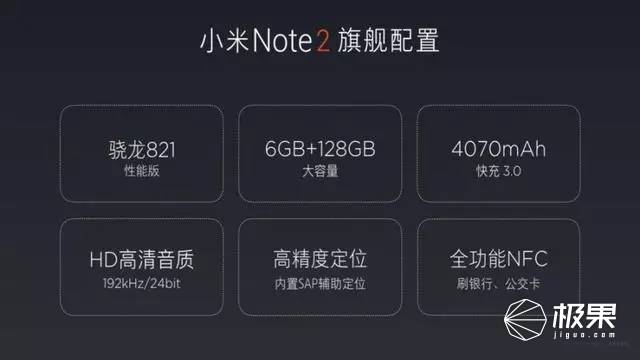 小米手机Note 2来啦,配用单叶双曲面屏和高通芯片骁龙821,2799元开售