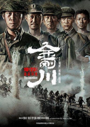 2020国产战争《金刚川》HD1080P.国语中字