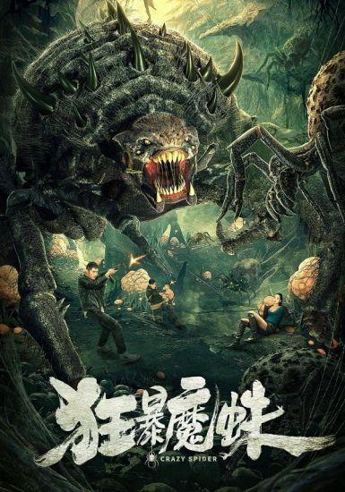 2021国产冒险《狂暴魔蛛》HD4K/1080P.国语中字