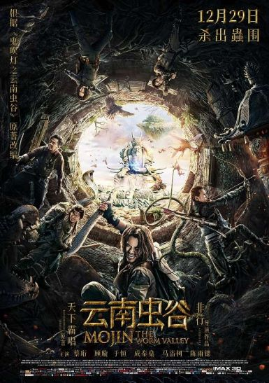 云南虫谷 (2021)