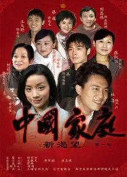 中国家庭第一部