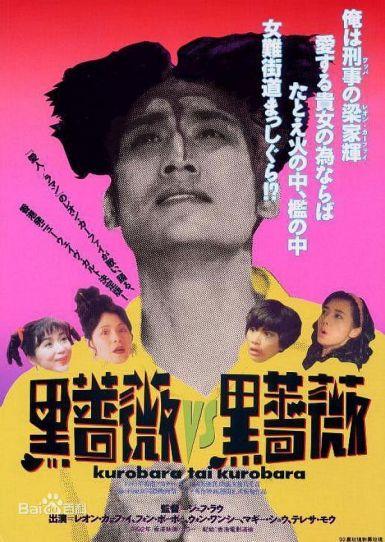 1992梁家辉高分喜剧《92黑玫瑰对黑玫瑰》BD1080P.国粤双语.中字