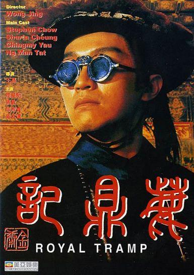 1992周星驰喜剧《鹿鼎记》BD720P.国粤双语.高清中字