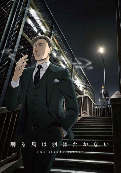 鸣鸟不飞:乌云密布 2020日本动画同性.HD1080P.中日字幕