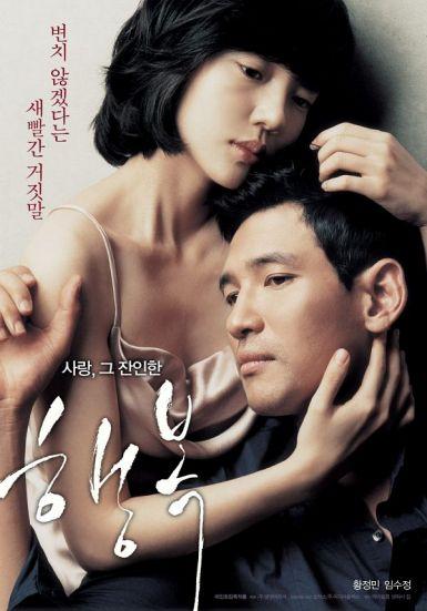 2007韩国爱情《幸福》HD720P 高清下载