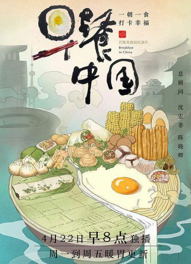 2019国产纪录片《早餐中国第一季》全集 .HD720P 高清下载