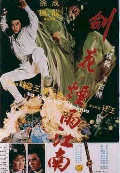1977成龙动作《剑花烟雨江南》无删减版.BD720P.国语无字幕