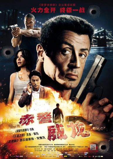 2012史泰龙动作惊悚《赤警威龙》BD1080P.中文字幕