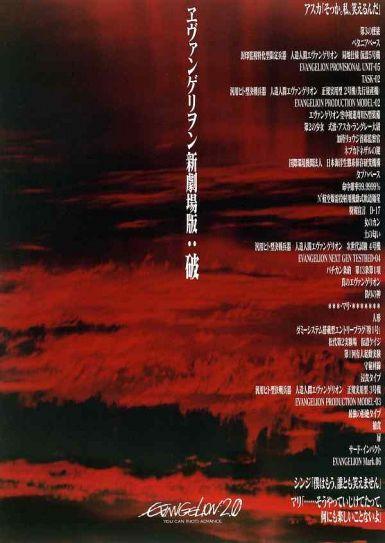 2009高分科幻动画《福音战士新剧场版:破》BD1080.日英粤语.中字