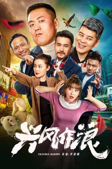 2019国产喜剧《兴风作浪》HD1080P.国语中字