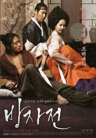 2010韩国人性历史《方子传》BD1080P.韩语中字