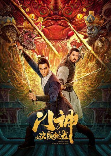 2020奇幻动作《门神之决战蛟龙》HD1080P.国语中字